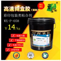厂家直销 叶迈鑫高速糊盒胶 机器滚涂专用 耐高温胶水 粘合胶
