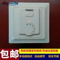 华尔特地暖温控器TOMSN-807温控器电地采暖发热电缆双控测温器现货