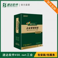 速达V30.net工业版生产仓库管理软件工厂项目管理进销财OA系统