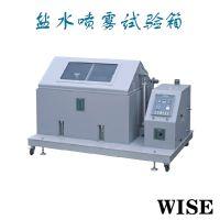 维斯可程式盐水喷雾试验箱WE-SH-60