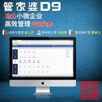 管家婆D9-构建在云端的小微企业管理平台