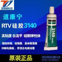 道康宁LDC3140涂层材料 电缆终端保护对元器件无腐蚀防潮