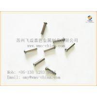 连接钼片平头纯钼铆钉、半圆头钼铆钉紧固件、高温钼铆钉、TZM连接铆钉