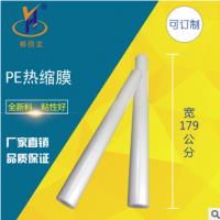 苏州PE热收缩膜生产厂家