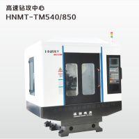 厂家直销TM850高速钻攻中心 钻攻机床 诚招代理 可批发可零售