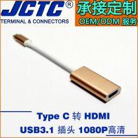 JCTC USB3.1 Type-C转HDMI转接线 4K高清线Type-C转HDMI转换器