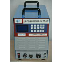 多功能数控冷焊机ZD3K-200