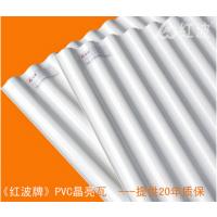 供应PVC晶亮瓦 红波建材防腐瓦