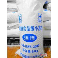 厂家直销 高品质使用碳酸氢钠 食品添加剂小苏打 量大从优
