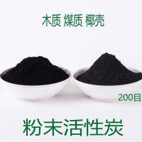 木质 煤质 椰壳粉末活性炭 工业用粉末状活性炭水处理 超细200目活性炭粉