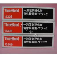 【原装进口】三键/ThreeBond1530B密封胶