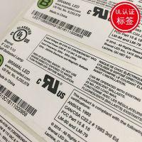 PGDQ2认证标签 耐高温防水不掉色 电器应用标签