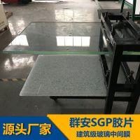 群安国产SGP胶片 夹层玻璃中间膜 夹层玻璃材料 辅料
