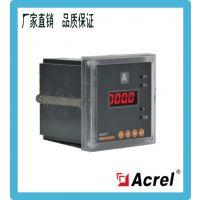 安科瑞acrel单相电流表CL72-AI 电流100A/5A