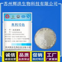 奥利司它纯粉 30克起订 含量99% 优质奥利司/他 产品稳定质量保证