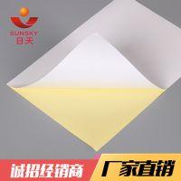 厂家直销 印刷厂规格切张卷筒 哑面/亮面/镜面A4激光打印不干胶纸