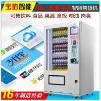 生鲜自动售卖机 宝达饮料零食自动售货机 无人售货机