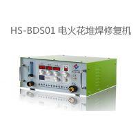 广州电火花修复机精密度高华生BDS01电压220V