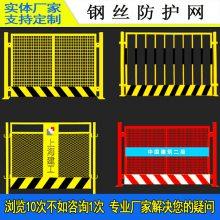 中供防坠落警示围网现货 肇庆临边护栏生产厂 惠州围栏网