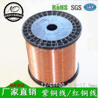0.3mmT2紫铜丝 紫铜丝供应商