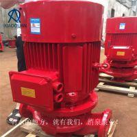 立式消防泵XBD1.6/35-125-125A 消火栓喷淋加压泵 XBD-L