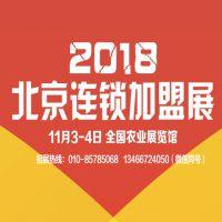 2018第35届北京国际连锁加盟展览会邀请函-加盟展-连锁展-特许展