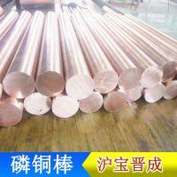 专业供应 C5421磷铜棒 进口磷铜棒 量大优惠