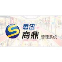 重庆购物中心管理系统收银系统