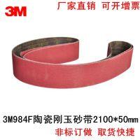 3M984F陶瓷磨料砂带2100*50mm砂带不锈钢打磨砂带打磨带非标定制