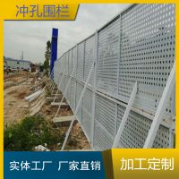 珠海厂家加工批发 公路围栏冲孔板 工地湖边防护栏 量大优惠
