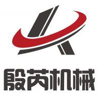 上海殷芮机械设备有限公司