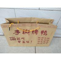 手撕鸭子纸袋叫花鸡炭火烤鱼牛皮纸包装袋手撕鸭鸡包鸭子兔子纸袋