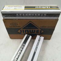 北京金威 R307 E5515-B2 低氢钠型 珠光体耐热钢焊条 焊接材料