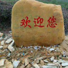 黄蜡石景观北京黄蜡石多少钱一吨公园摆放的刻字园林石批发地在哪里
