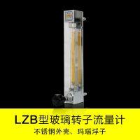 佰质供应全新LZB玻璃转子流量计气体液体原装现货