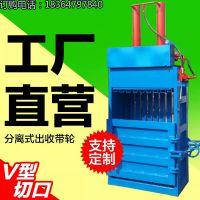 八骏废纸箱液压压块机 废纸衣服压包机 30吨双缸打包机 废品回收
