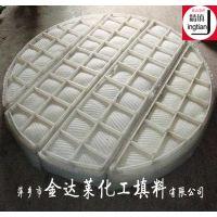 塑料丝网捕雾器 聚丙烯除沫器 精填牌丝网除雾器