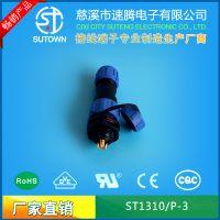 防水航空插头连接器 ST13 3芯 电线线缆 公母固定式 ST1310