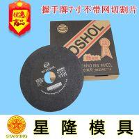 东莞供应商介绍握手牌切割片的选择 树脂切割片使用的场合