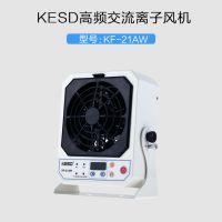 KESD 离子风机 KF-21AW 静电消除器 自动清洁功能风机
