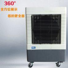 厂房降温冷风机6000风量MFC6000生产厂家