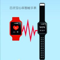 上海老年智能产品百灵宝智能健康手环运动计步移动定位走失追踪轨迹管理一键定位手机APP管理