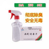 家用宝宝消毒液 玩具衣物环境空气消毒杀菌剂 食品级消毒片防疫