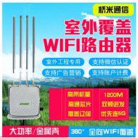 渠道批发商供应QM-WA700 300M大功率室外AP 室外工程AP 室外无线信号覆盖器 厂家