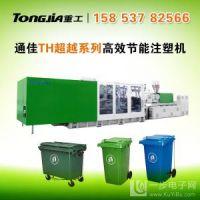 环卫垃圾桶专用注塑机设备 山东通佳