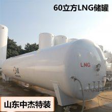 海口市150立方液化天然气储罐,菏锅,50立方LNG储罐图片