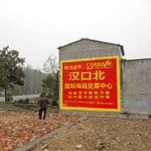 武汉墙体广告公司、农村墙体广告公司、乡镇墙体广告公司