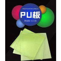 聚氨酯板 聚氨酯超薄板材1mm5mm pu牛筋板材 尺寸定制 质量保证