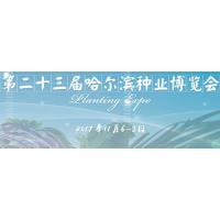 2017第13届哈尔滨种业博览会