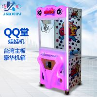 伽信动漫自动贩卖机儿童投币游戏机QQ堂娃娃机